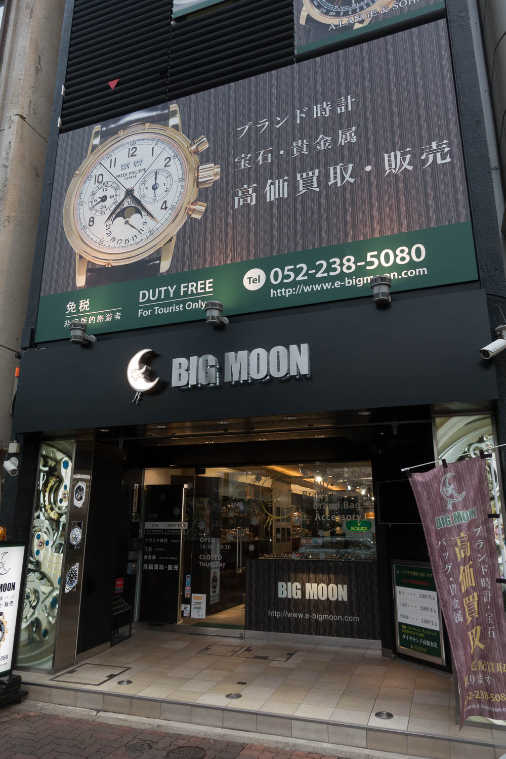 Big Moon Nagoya