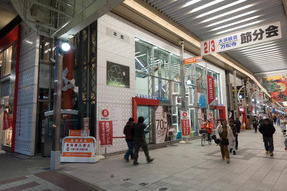 Komehyo Nagoya