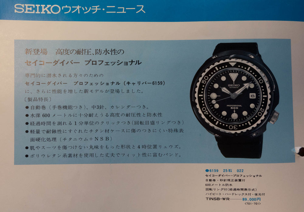 Seiko News 6159-7010 Announcement