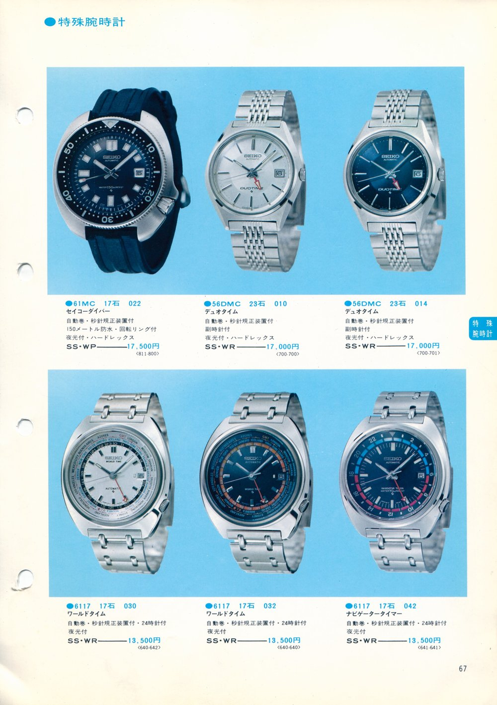 1973 Vol.1 Seiko JDM Catalog