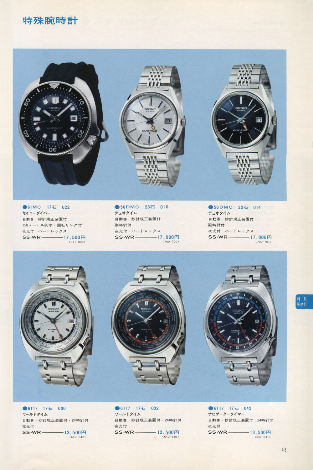 1973 Vol.2 Seiko JDM Catalog