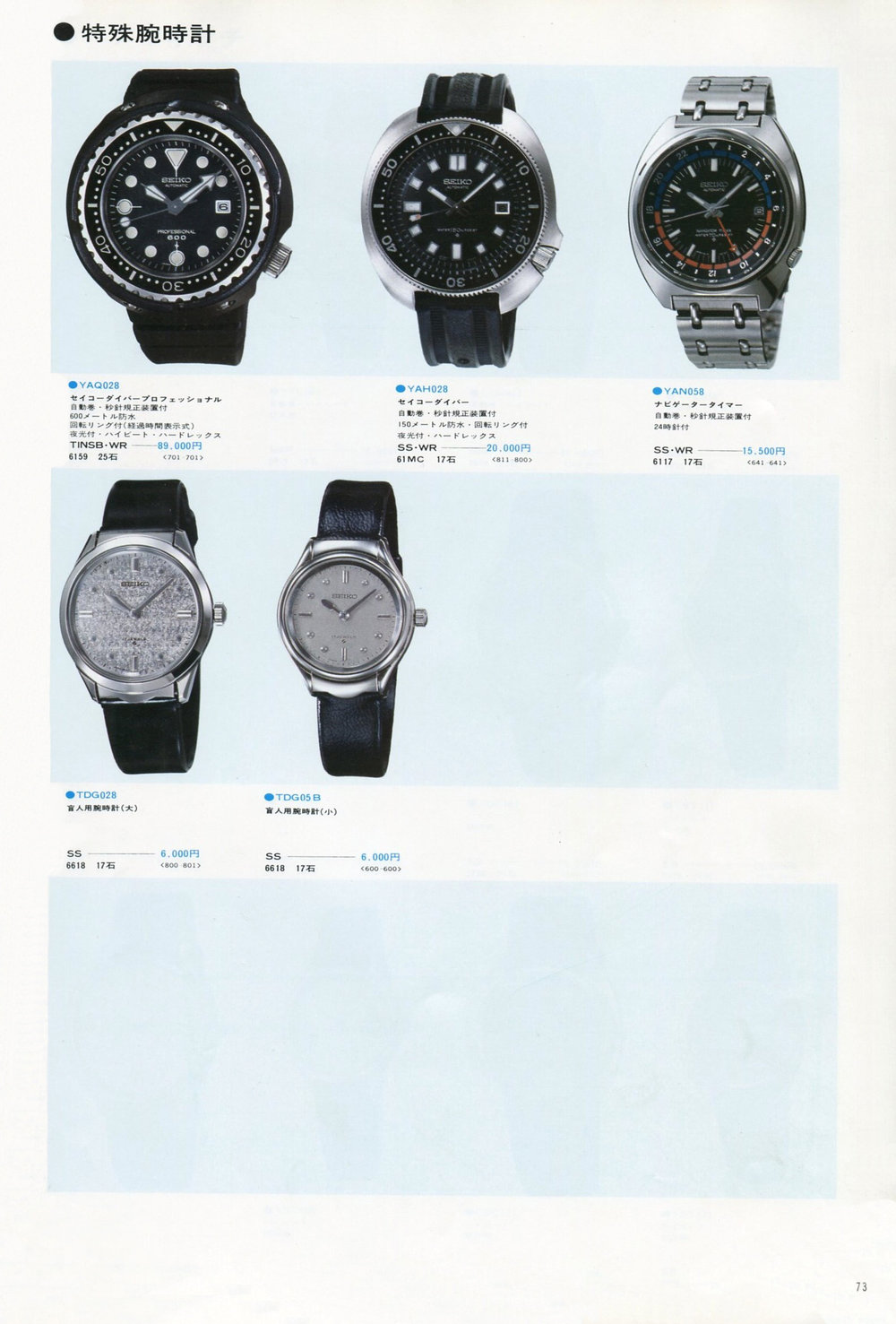 1975 Vol.2 Seiko JDM Catalog