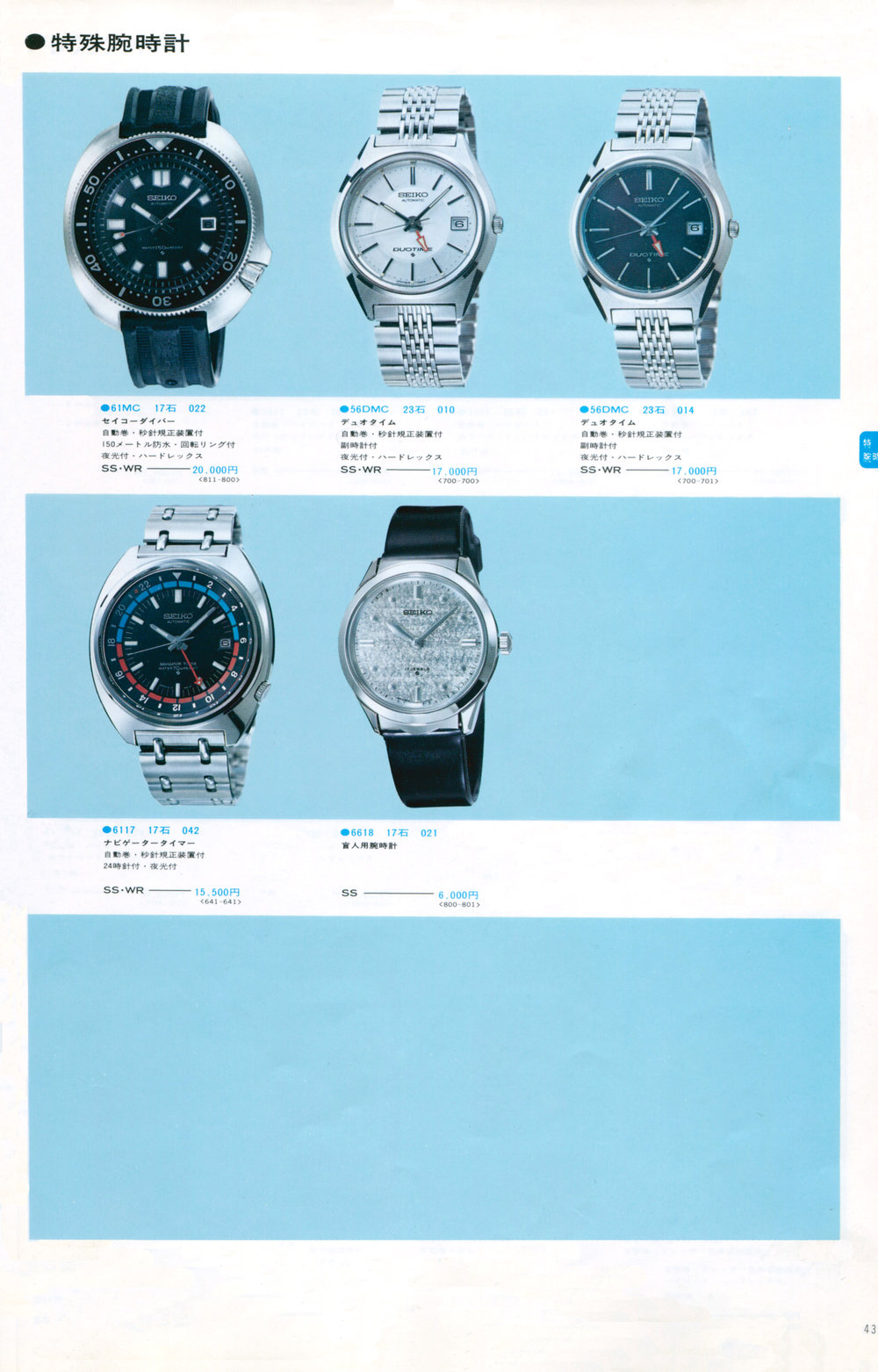 1974 Vol.2 Seiko JDM Catalog