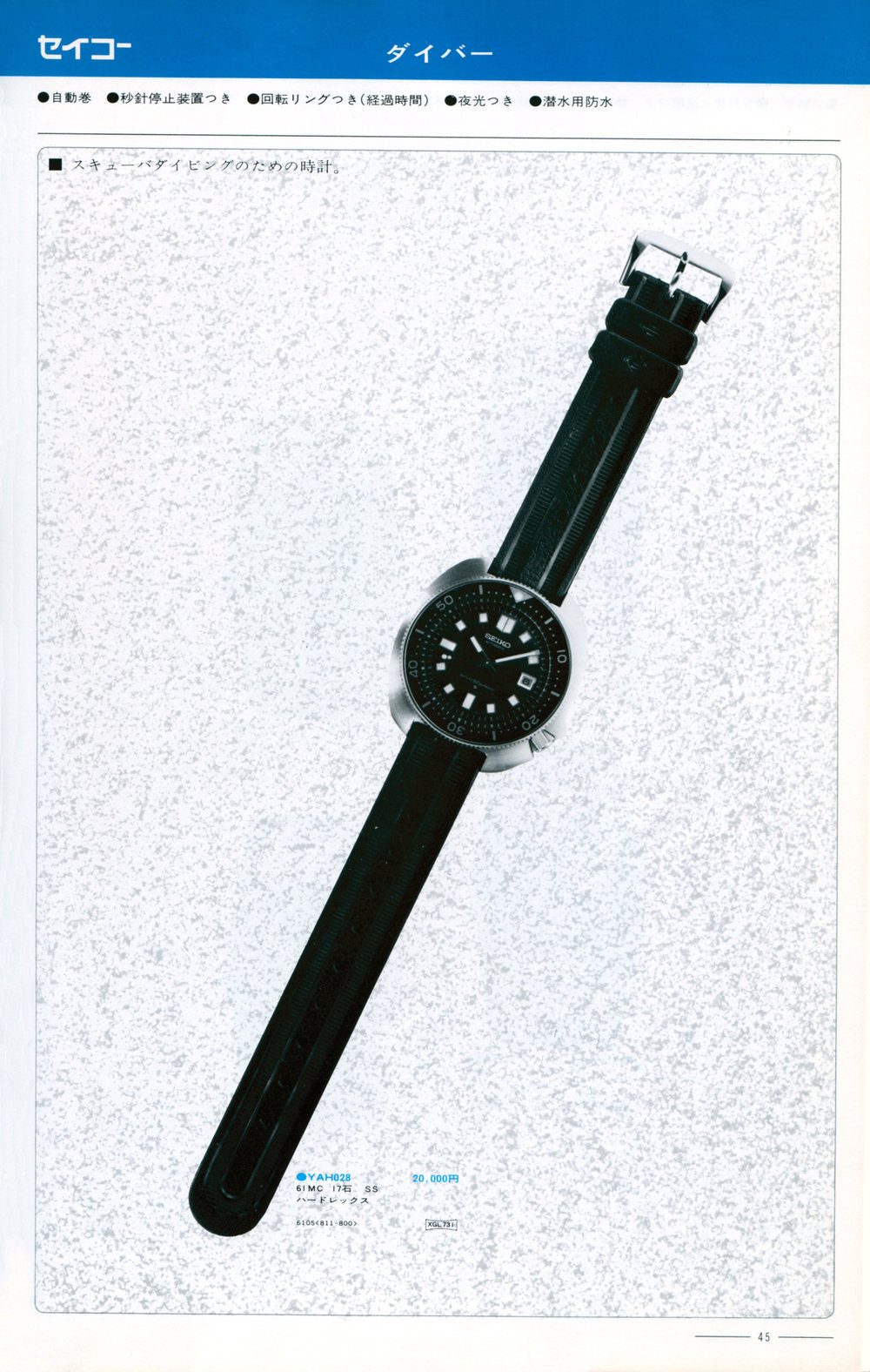 1976 Vol.1 Seiko JDM Catalog