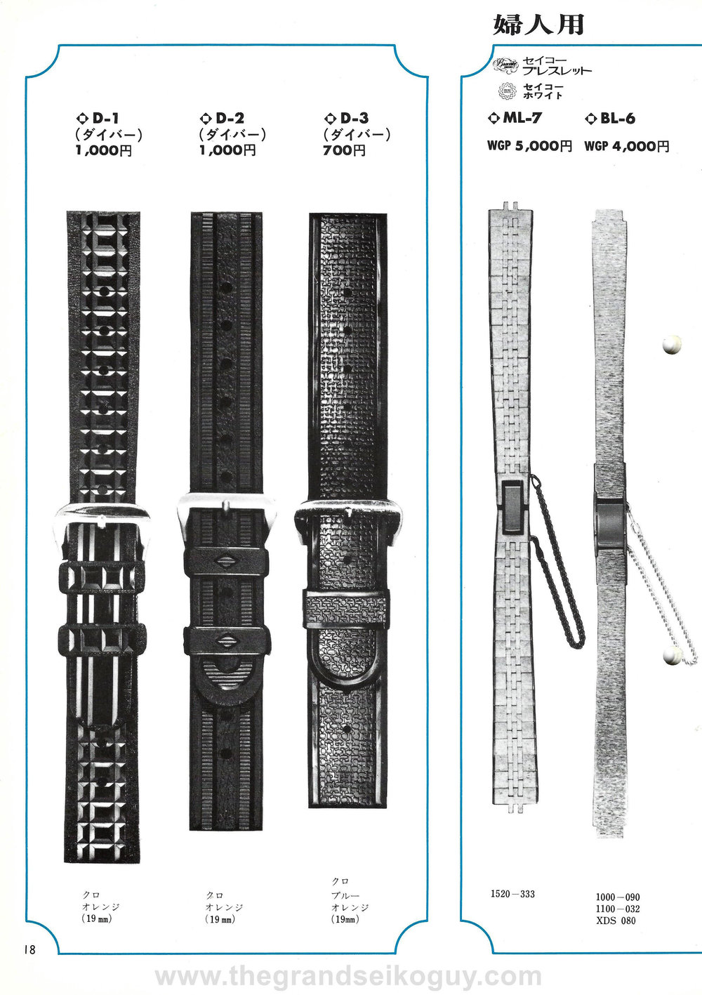 1972 No.1 Watchband Catalog