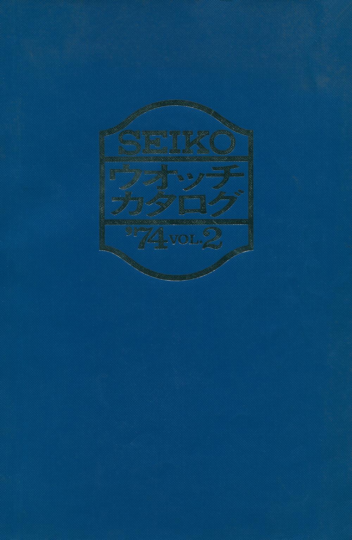 1974 Seiko Vol.2 Catalog