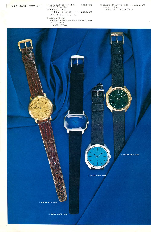 1974 Seiko Vol.2 Example Page