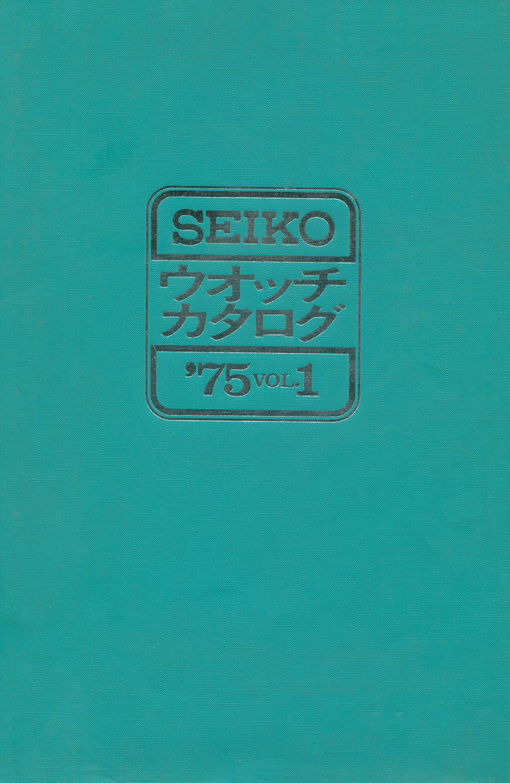 1975 Seiko Vol.1 Catalog