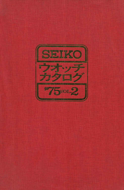 1975 Seiko Vol.2 Catalog