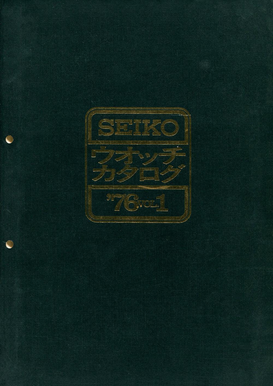 1976 Seiko Vol.1 Catalog