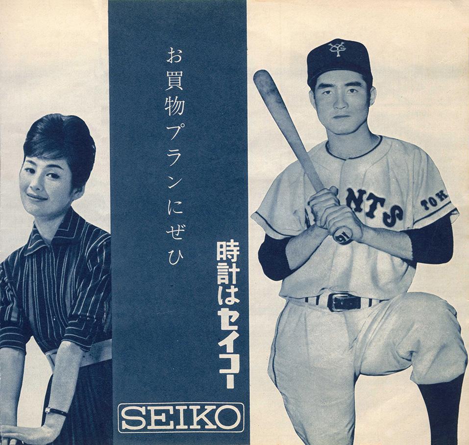 1960 Seiko Sales Page1.jpg