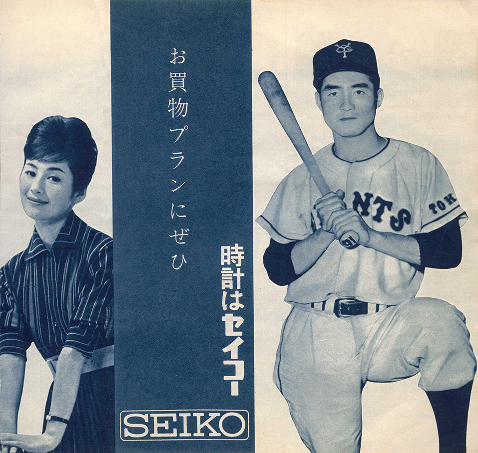 1960 Seiko Sales Brochure