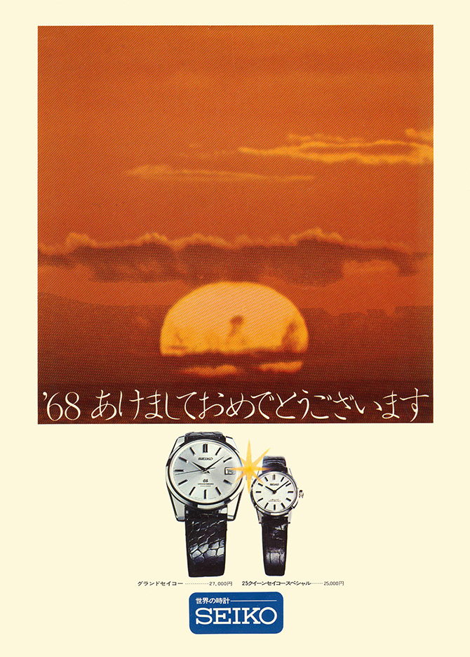 '68 Happy New Year (8MB)