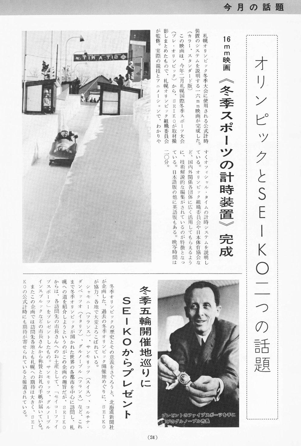 Suwa Internal Magazine - June '71