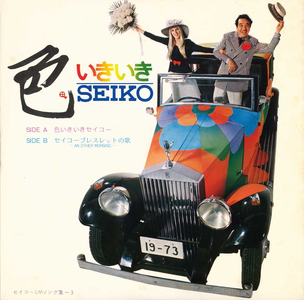 Cover: 色いきいきセイコー (Color Lively Seiko)
