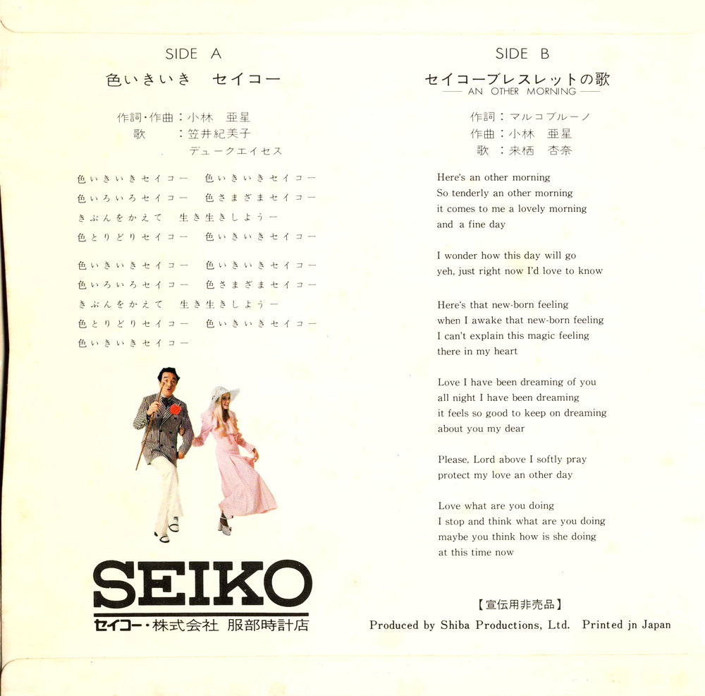 Cover Rear: 色いきいきセイコー (Color Lively Seiko)