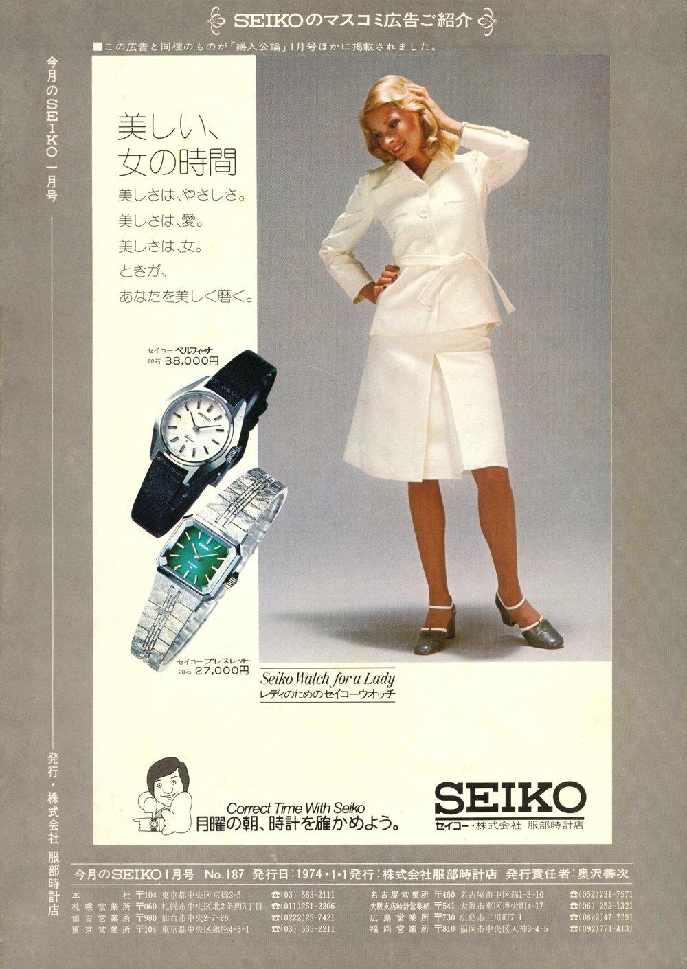 Seiko Ladies Watch Advert