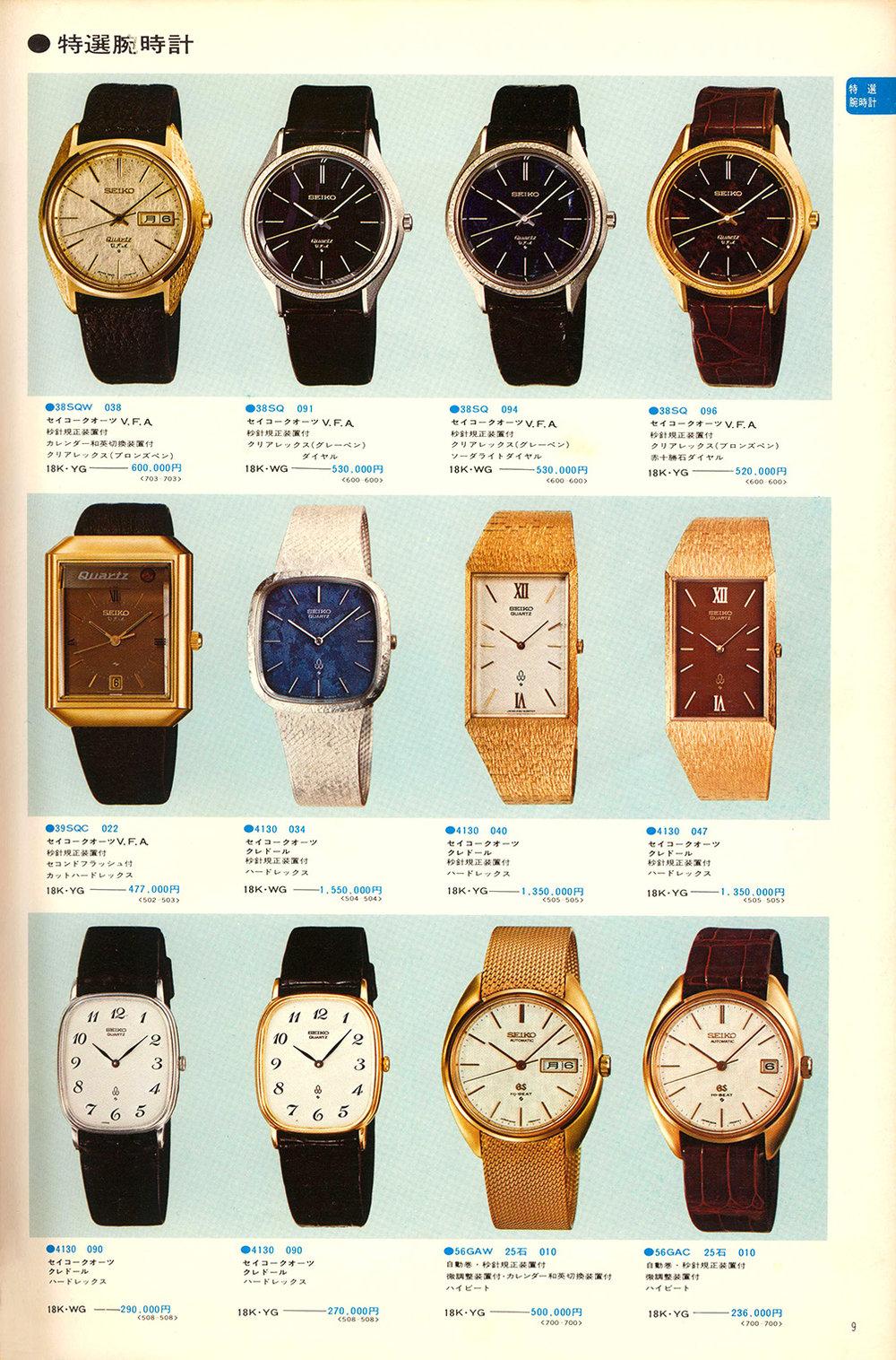 1975 Seiko Vol.1 Page 9