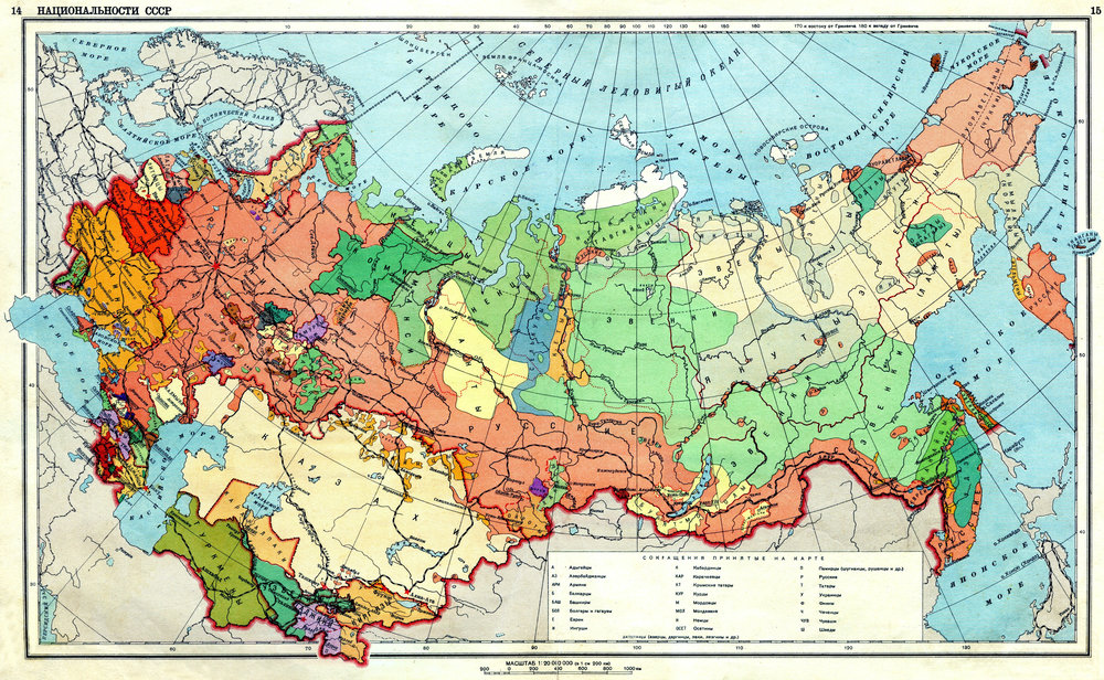 Ethnic_map_USSR_1941.jpg