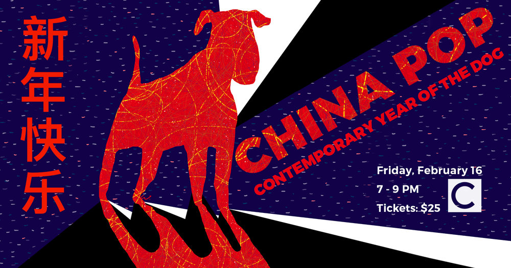 Year of the Dog Design by Willie Yao.