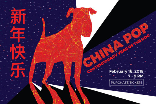 China Pop event at Delaware Contemporary