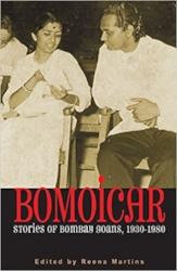 Bomoicar.jpg