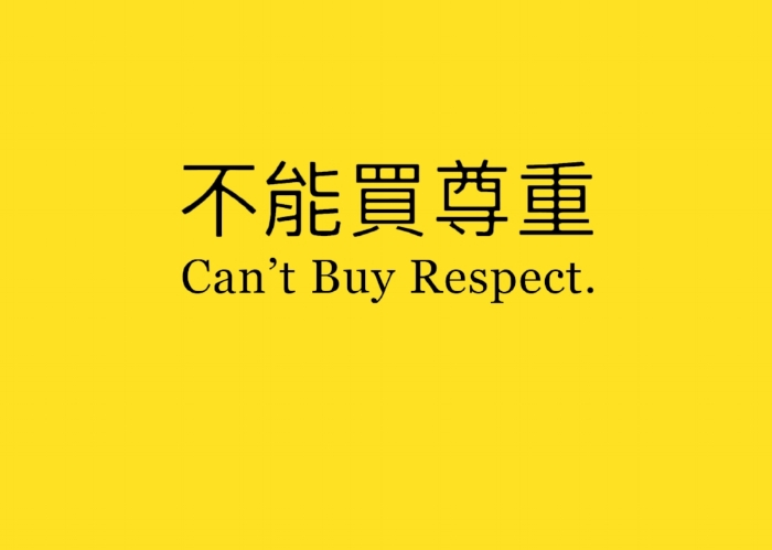 Can't Buy Respect Hoodies Now Available at CantBuyRespect.com (Click Image to Get Yours Now)