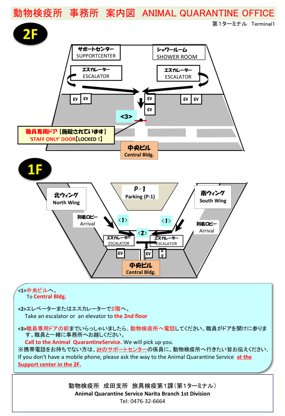 Map to Narita Airport (Terminal 1) Animal Quarantine Office  (click to enlarge)