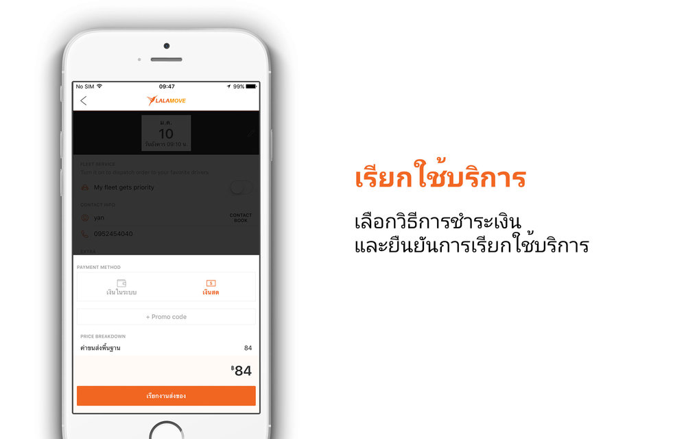 BK_SquareSpace_iphoneC.jpg