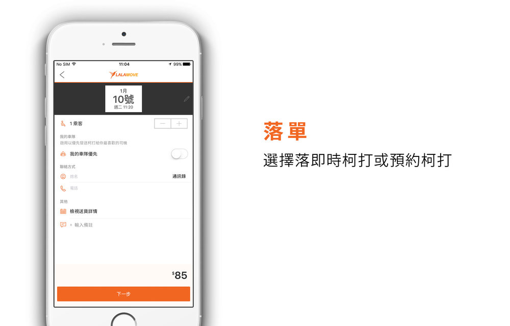 HK_SquareSpace_iphoneB_chinese.jpg