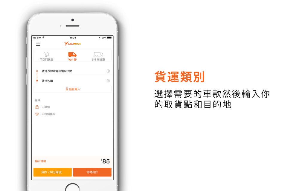 HK_SquareSpace_iphoneA_chinese.jpg
