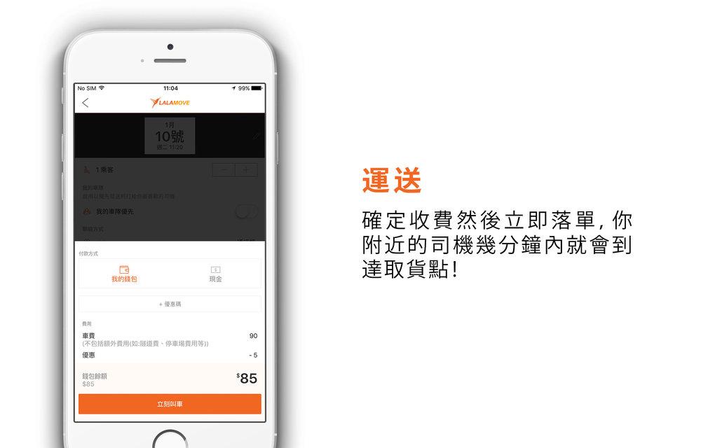 HK_SquareSpace_iphoneC_chinese.jpg