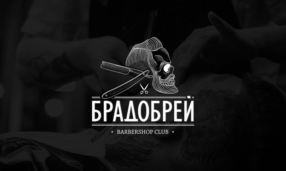 bradobrei_017.jpg
