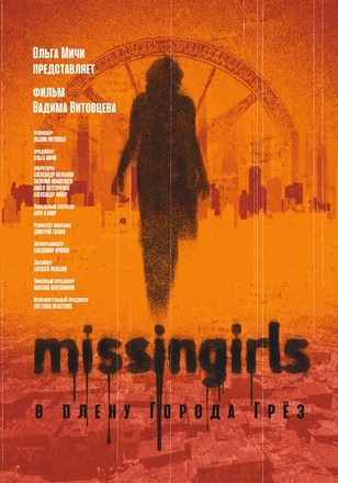missing girls better.jpg