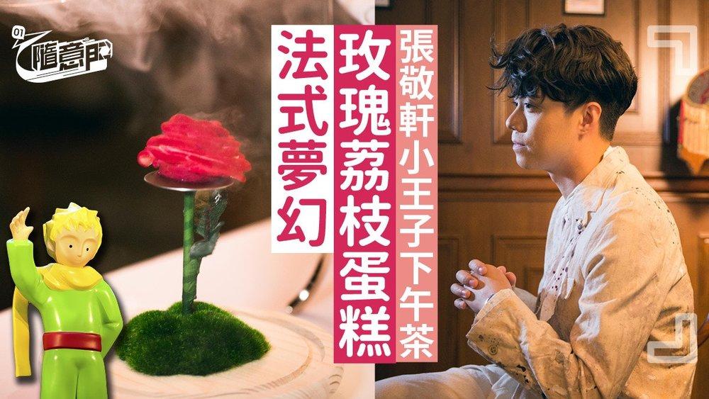《 HK01 》  利東街「小王子法式浪漫花園」、「法式婚嫁巡禮」   03 AUG 2018