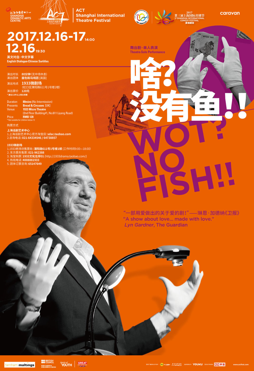 Asian premiere of Wot? No Fish!! in Shanghai 16 & 17 December 2017