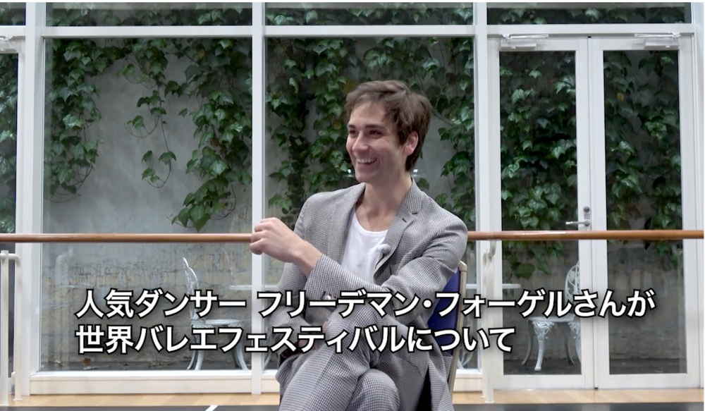 """Popular dancer Friedemann Vogel speaks about participating in the World Ballet Festival"""