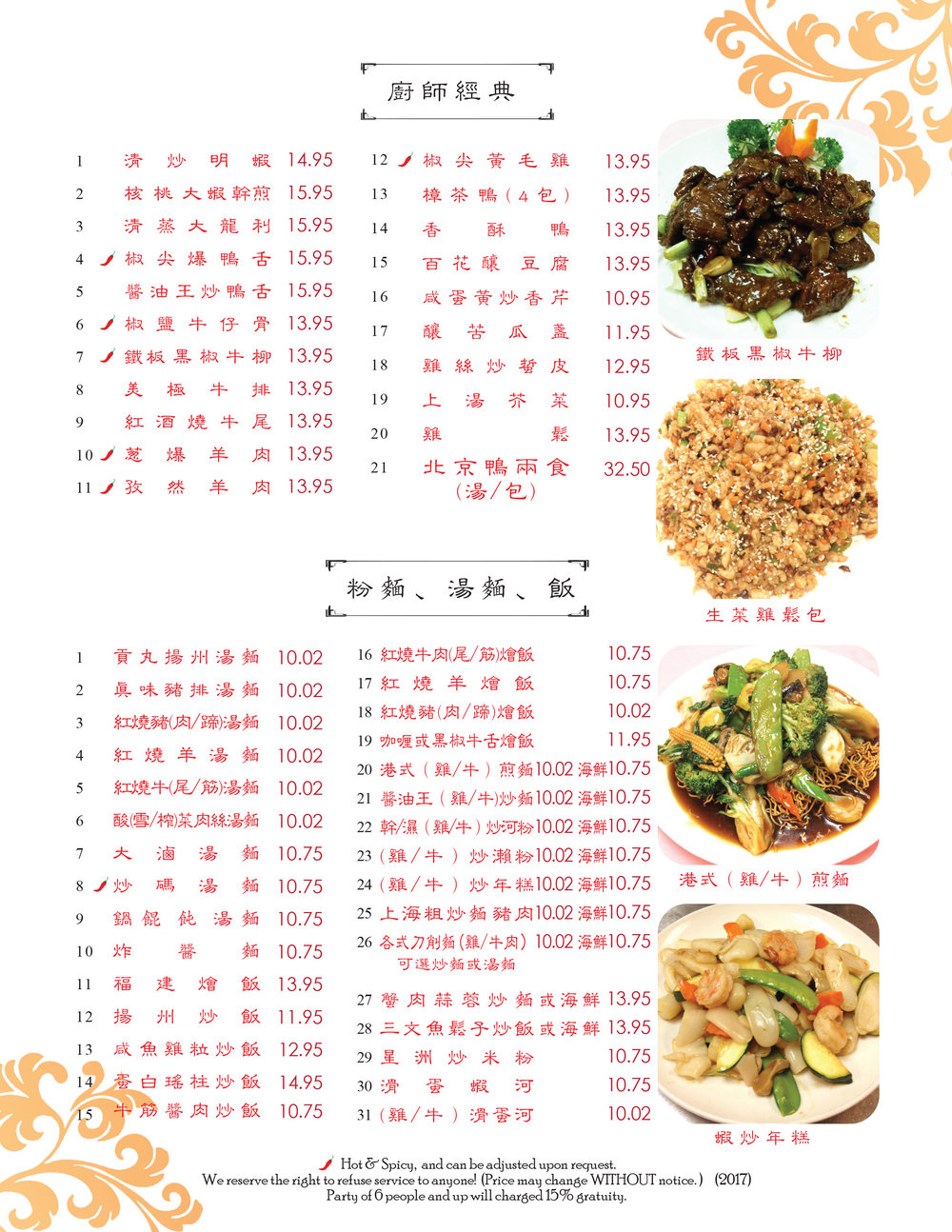 Chinese menu book 2.jpg