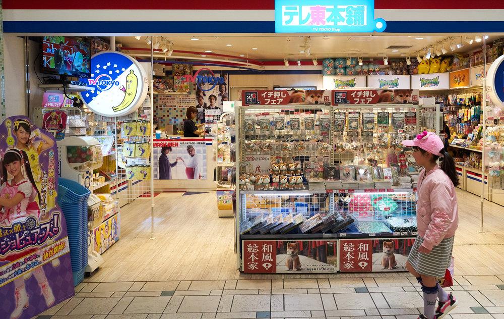 Tokio_Bahnhof_Character Street_4_kom.jpg