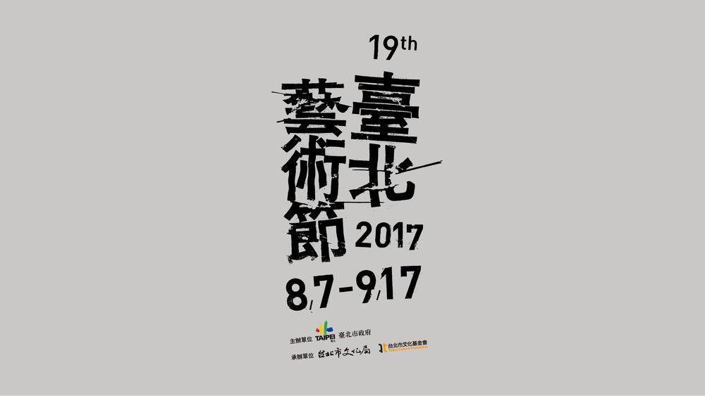 台北藝術節.jpg