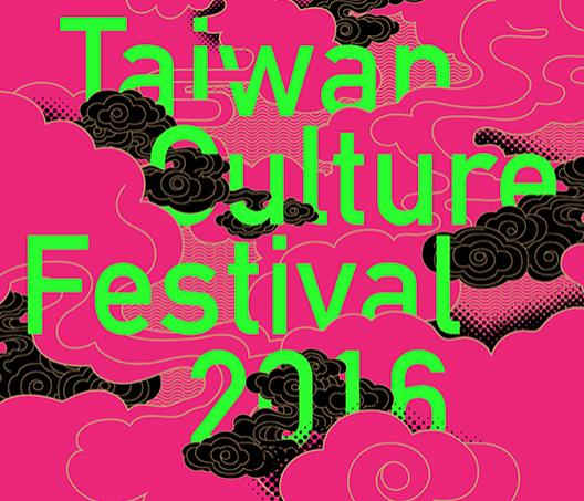 Taiwan Culture Festival 2016 Promo