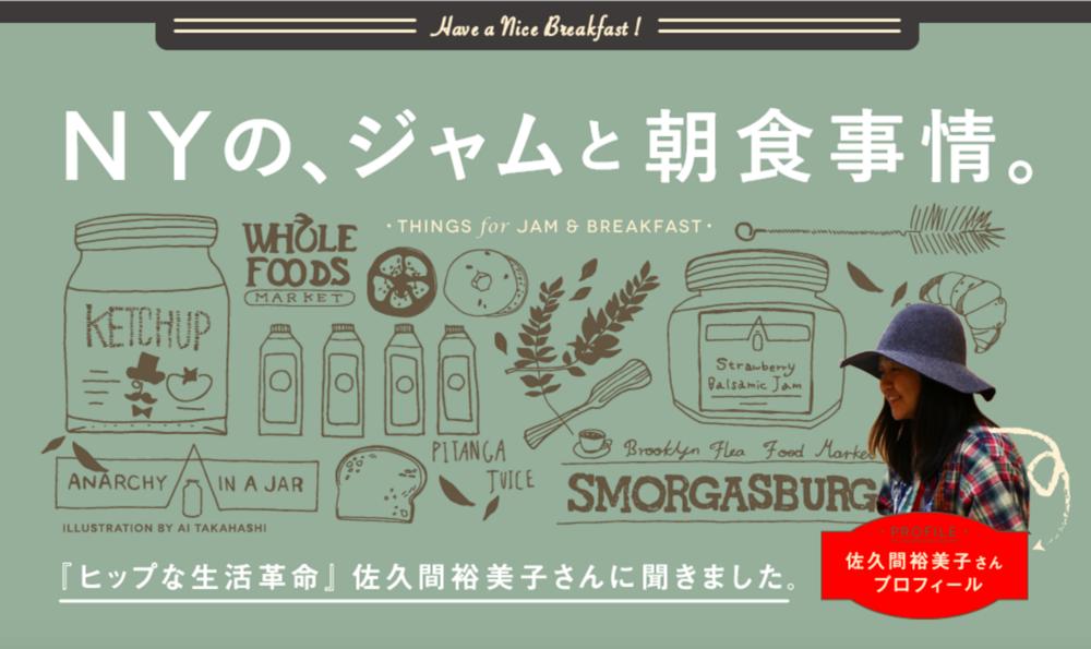 HOBONICHI, 04.25.2015 NYの、ジャムと朝食事情