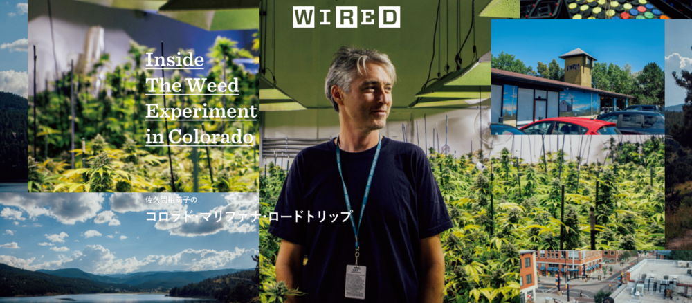 WIRED JAPAN, 09.10.2015   Reportage    コロラド・マリファナ・トリップ   Colorado Marijuana Trip   Photo by Jules Davies