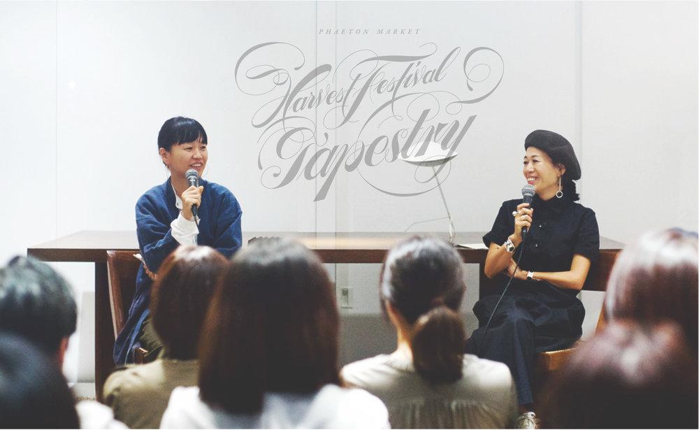 PHaeton Lab, 10.20.2017   PHAETON 収穫祭 x 早坂香須子