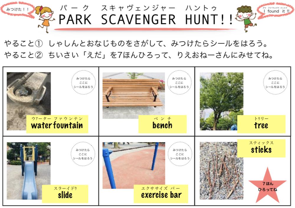 CKC_May_Park_Scavenger_Huntシート