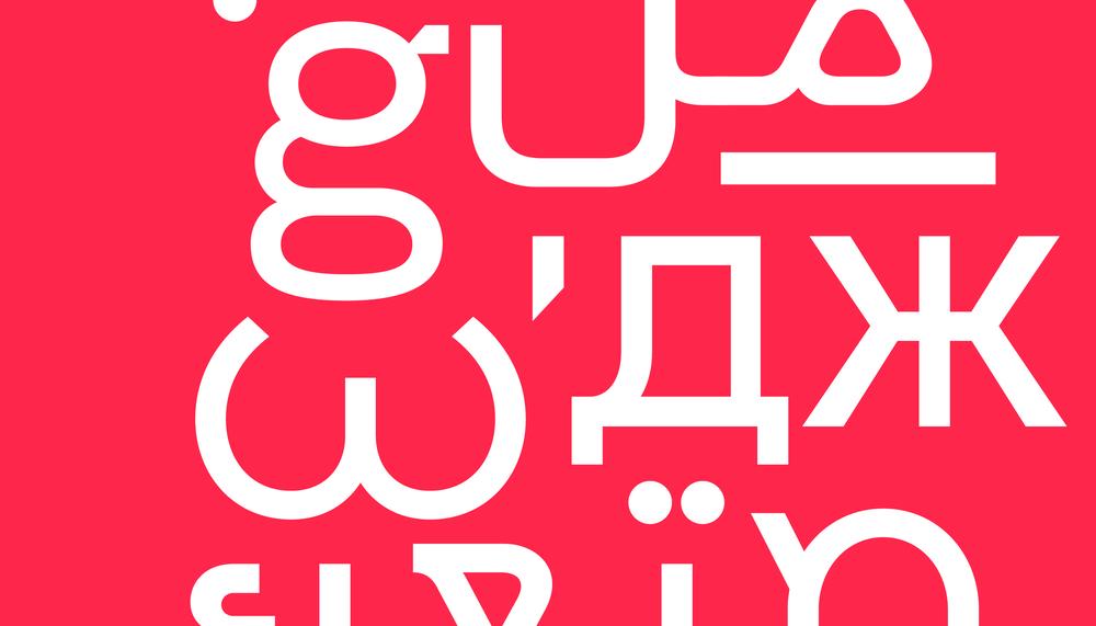 Mythos (Geometric Sans Typeface)