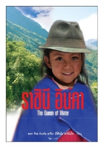 The Queen of Water  is not yet available in Spanish (we're working on that!)... but it is available in Thai!