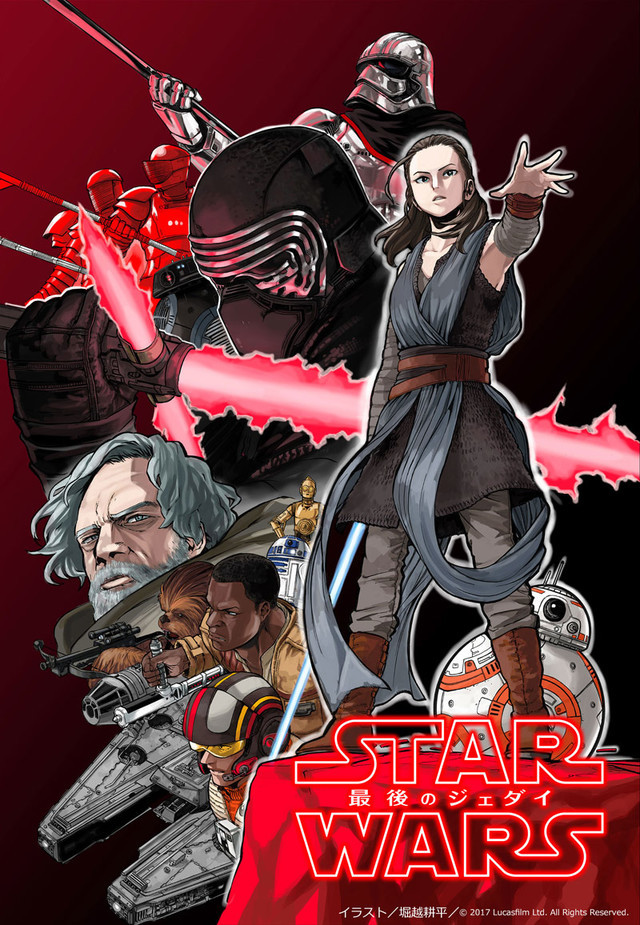 star wars MHA.jpg