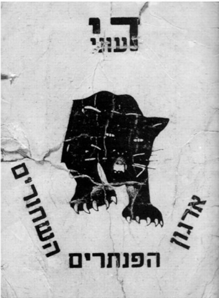 "An Israeli poster from 1971 that calls to ""stop poverty"". © Personal archive Sami Shalom Chetrit"