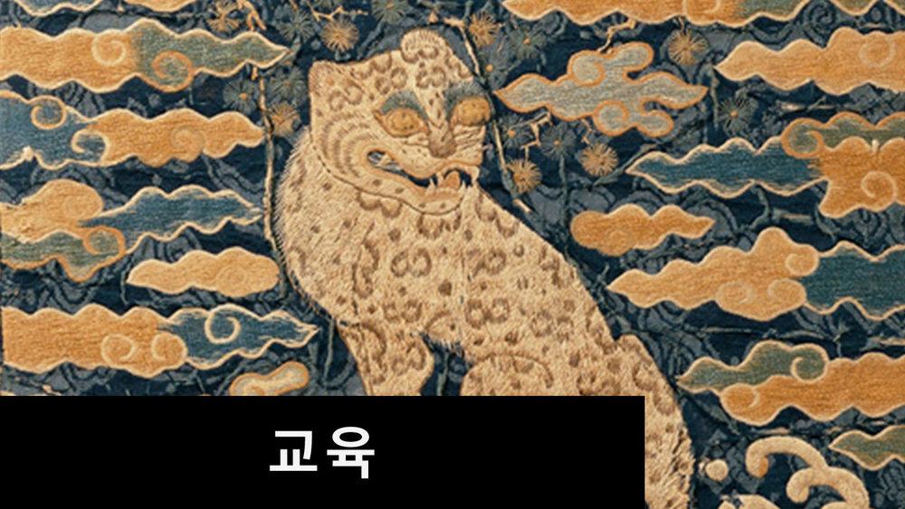 붓으로 그리는 자수: 조선시대 왕족의 장식품, 흉배 만들기   2017년4월15일토요일오후2 – 5시